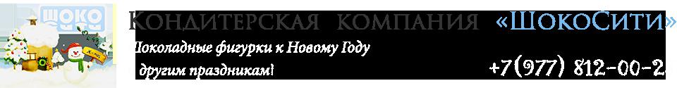 Кондитерская компания ШокоСити, шоколадные фигурки от производителя! Новогодние подарки, символ года, дед мороз, снегурочка, снеговик, елочка и др.
